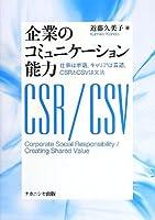 企業のコミュニケーション能力 仕事は単語,キャリアは言語,CSRとCSVは文法