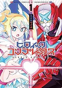 ヒロイック・コンプレックス(1) (星海社コミックス)