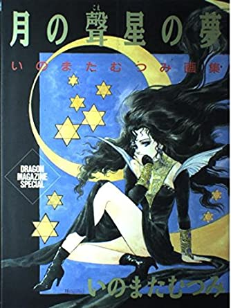 月の声星の夢―いのまたむつみ画集 (DRAGON MAGAZINE SPECIAL)