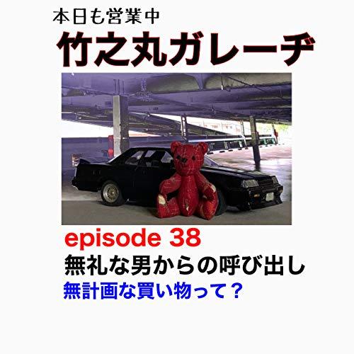 竹之丸ガレーヂepisode 38