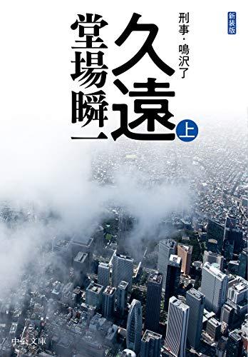 新装版-久遠(上)-刑事・鳴沢了 (中公文庫)