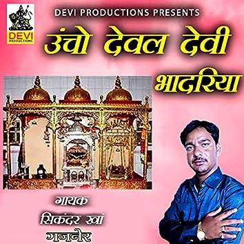 Uncho Deval Devi Bhadriya