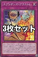 【3枚セット】遊戯王 BLVO-JP069 スプリガンズ・ブラスト! (日本語版 ノーマル) ブレイジング・ボルテックス