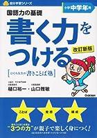 書く力をつける小学中学年用―国語力の基礎 (自分学習シリーズ)