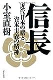 信長 ー近代日本の曙と資本主義の精神ー