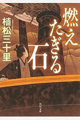 燃えたぎる石 (角川文庫) Kindle版
