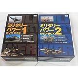 DVD-BOXミリタリー・パワー DVD-BOX 1,2 セット 10巻セット