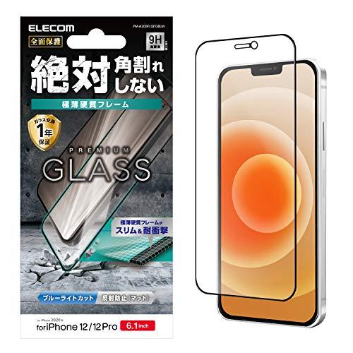 エレコム iPhone 12 / 12 Pro フィルム 強化ガラス 薄さ 0.33mm ブルーライ…