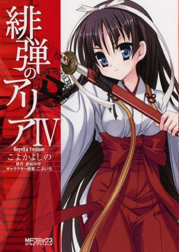 緋弾のアリア (4) (MFコミックス アライブシリーズ)