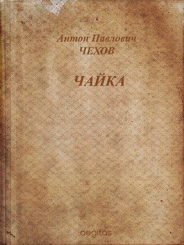 Чайка (Русская классическая литература) (Russian Edition)