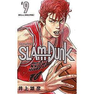 "SLAM DUNK 新装再編版 9 (愛蔵版コミックス)"""