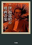 新版 伊福部昭の映画音楽 (ワイズ出版映画文庫)