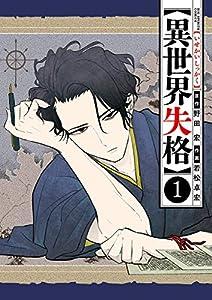 異世界失格(1) (ビッグコミックス)