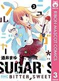 シュガー*ソルジャー 3 (りぼんマスコットコミックスDIGITAL)