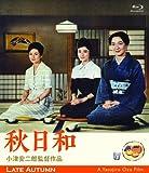 小津安二郎生誕110年・ニューデジタルリマスター 秋日和[Blu-ray/ブルーレイ]