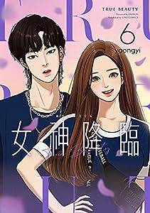 女神降臨 6巻 (LINEコミックス)