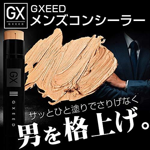 GXEEDメンズコンシーラーBBクリームを上回るカバー力ひげニキビクマシミ髭スティック男性用