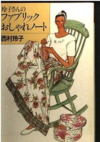 玲子さんのファブリックおしゃれノート (福武文庫)