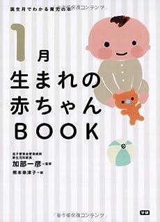 1月生まれの赤ちゃんBOOK (誕生月でわかる育児の本)