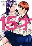 15才 : 1 (アクションコミックス)
