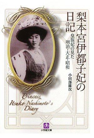 Nashimotonomiya itsuko hi no nikki : kōzokuhi no mita meiji taishō shōwa