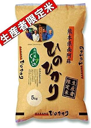 【送料無料CP中】九州食糧 生産者限定米 南阿蘇ひのひかり 白米 熊本県産 平成30年産 5kg