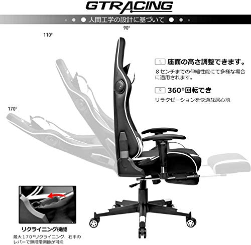GTRACINGゲーミングチェアスピーカー付きオットマンオフィスチェアリクライニングデスクチェアゲーム用チェアパソコンチェアハイバックヘッドレストランバーサポートひじ掛け付きサラウンド効果PUレザーホワイトGT890YJ-WHITE