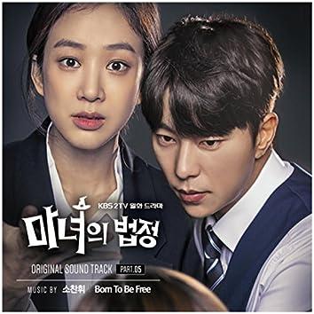 마녀의 법정 OST, Part. 05 Witch at Court OST, Part. 05