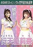 【行天優莉奈】 公式生写真 AKB48 Teacher Teacher 劇場盤特典