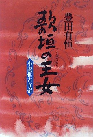 歌垣の王女―小説推古女帝