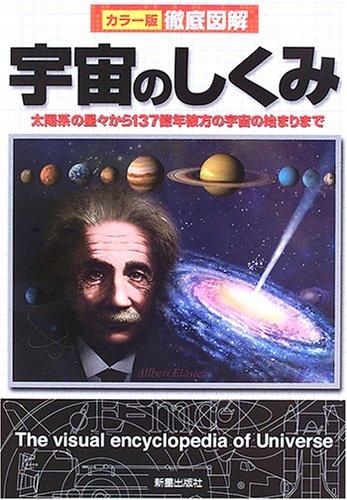 徹底図解 宇宙のしくみ―太陽系の星々から137億年彼方の宇宙の始まりまで (カラー版徹底図解)