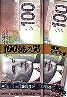 100億の男〔文庫版〕6 (小学館文庫 くH 6)