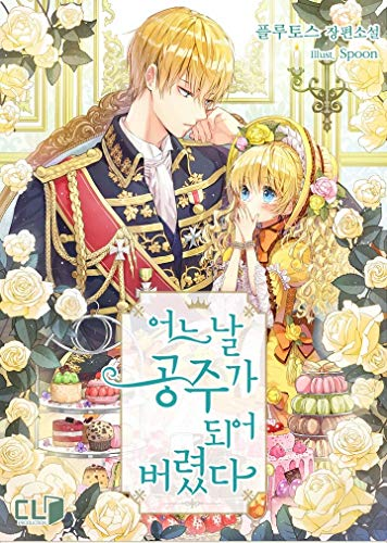 One Day I Became A Princess, Vol.3 (English Romance Manga Full Color)...