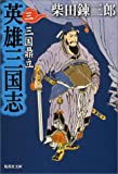 英雄三国志 3 三国鼎立 (集英社文庫)