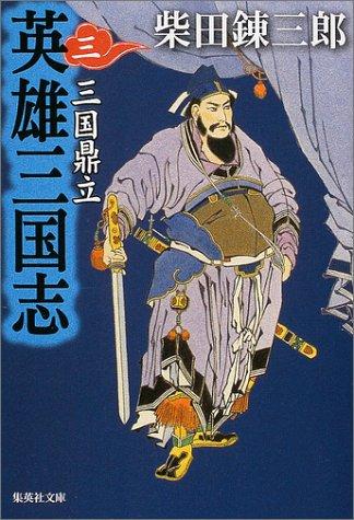 英雄三国志 3 三国鼎立 (集英社文庫)の詳細を見る