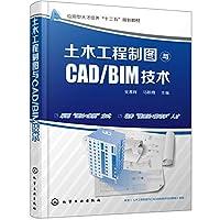 土木工程制图与CAD/BIM技术(吴慕辉)