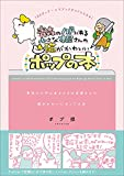 青森の八戸にある小さな本屋さんの 猫がかわいいポップの本