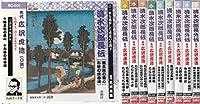 広沢虎造/清水次郎長伝~一世を風靡した虎造の名調子! 10枚セット