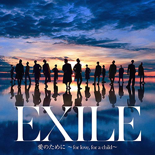 EXILE【愛のために ~for love, for a child~】歌詞の意味解釈!繋ぐ想いとはの画像