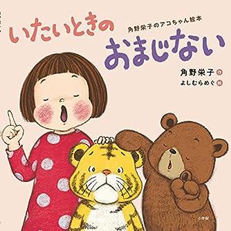 いたいときのおまじない: 角野栄子のアコちゃん絵本