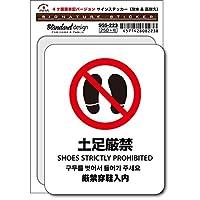 SGS-223 SHOES STRICTLY PROHIBITED 土足禁止 4ヶ国語表記 ステッカー 外国人観光客用・識別・標識 ・注意・警告ピクトサイン・多言語ステッカー
