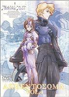 アルジェントソーマ Vol.4 [DVD]
