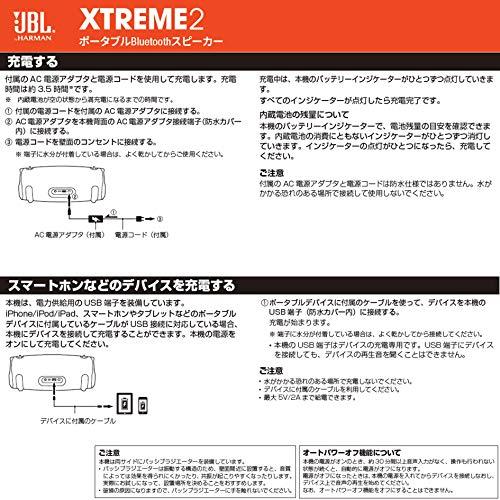 HARMAN(ハーマン)『JBL(ジェイ・ビー・エル)XTREME2』