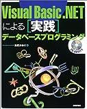 Visual Basic.NETによる実践データベースプログラミング