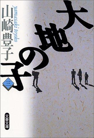 大地の子 三 (文春文庫)