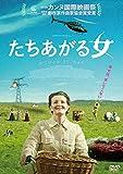 たちあがる女[DVD]