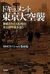 ドキュメント東京大空襲