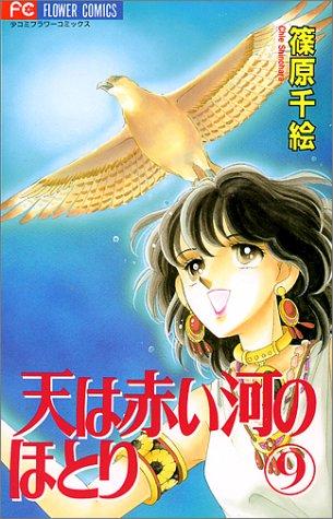 天(そら)は赤い河のほとり (9) (少コミフラワーコミックス)の詳細を見る