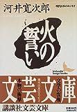 火の誓い (講談社文芸文庫―現代日本のエッセイ)