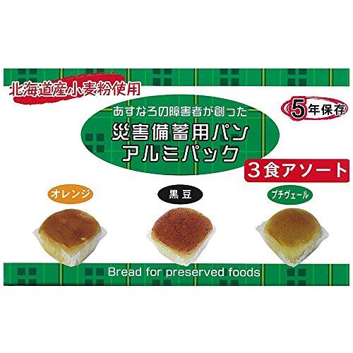 江差福祉会あすなろパン『災害備蓄用パンアルミパック』